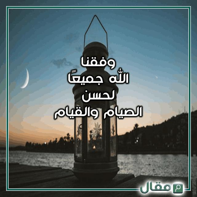 صور تهنئة بمناسبة حلول شهر رمضان المبارك