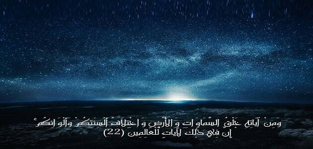 في السموات والارض خلق ان