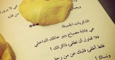 ما هو تعريف الذكريات