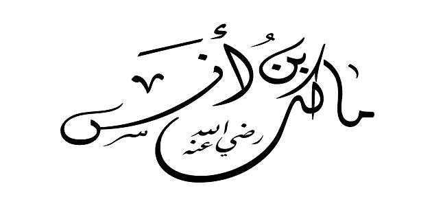 مذهب الإمام مالك بن أنس