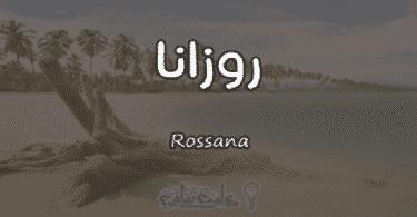 معنى اسم روزانا Rossana وصفات حاملة الاسم