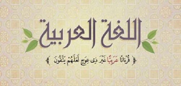 إذاعة مدرسية عن اللغة العربية جاهز للطباعة