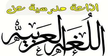 إذاعة مدرسية عن اللغة العربية كاملة لجميع المراحل