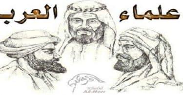 بحث عن أحد علماء العرب والمسلمين