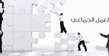 بحث عن أهمية التعاون والعمل الجماعي