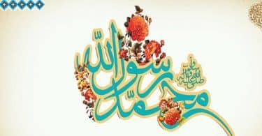 بحث عن مولد الرسول محمد ونشأته