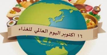 عبارات وكلمات عن اليوم العالمي للغذاء