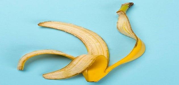 فوائد قشر الموز في تبييض الأسنان