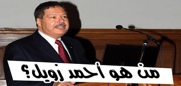 معلومات قيمة عن أحمد زويل