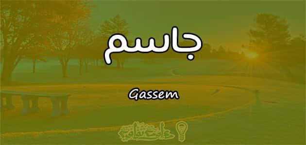 معنى اسم جاسم Gassem وأسرار شخصيته وصفاته