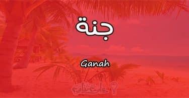 معنى اسم جنة Ganah وصفات حاملة الاسم