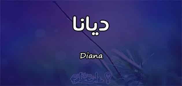 معنى اسم ديانا Diana وصفات حاملة الاسم