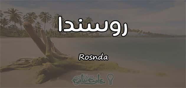 معنى اسم روسندا Rosnda وصفات حاملة الاسم