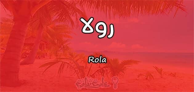 معنى اسم رولا Rola وصفات حاملة الاسم