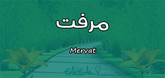 معنى اسم ميرفت وشخصيتها 4