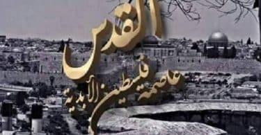 موضوع تعبير عن القدس بالعناصر