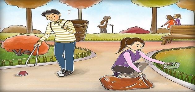 موضوع تعبير عن النظافة العامة