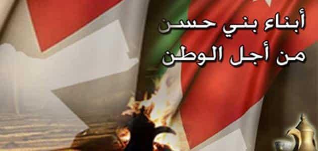 أكبر عشائر الأردن في الوطن العربي