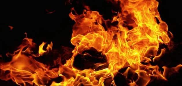 النار في المنام لابن سيرين