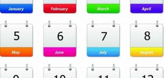 ترتيب الأشهر بالانجليزي والعربي