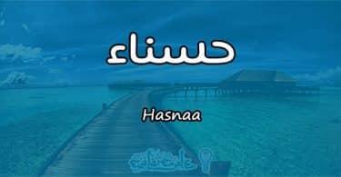 ما معنى اسم حسناء Hasnaa حسب علم النفس