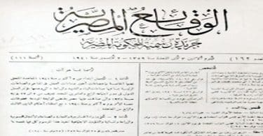 ما هي أول صحيفة مصرية في العالم العربي