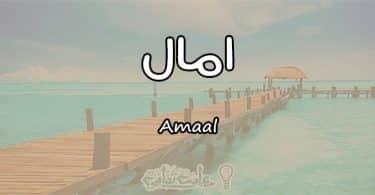 معنى اسم امال Amaal وصفات حاملة الاسم