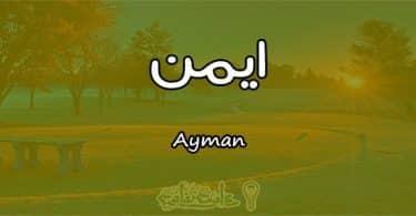 معنى اسم ايمن Ayman حسب علم النفس