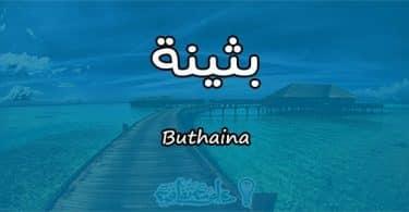 معنى اسم بثينة Buthaina وصفات حاملة الاسم