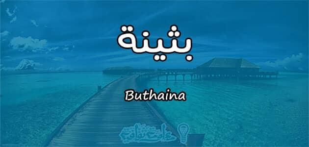 معنى اسم بثينة Buthaina وصفات حاملة الاسم معلومة ثقافية