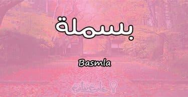 معنى اسم بسملة Basmla وأسرار شخصيتها وصفاتها
