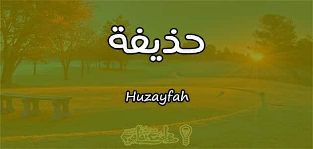 معنى اسم حذيفة Huzayfah وشخصيته وصفاته