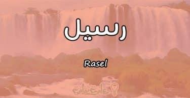 معنى اسم رسيل Rasel وأسرار شخصيتها وصفاتها