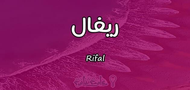 معنى اسم ريفال Rifal وشخصيتها حسب علم النفس
