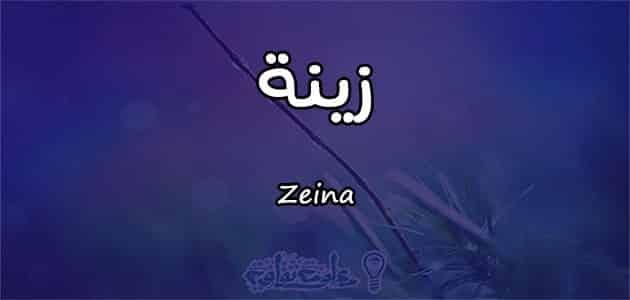 معنى اسم زينة Zeina وشخصيتها وصفاتها