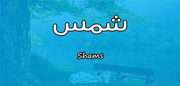 معنى اسم شمس Shams وشخصيتها حسب علم النفس
