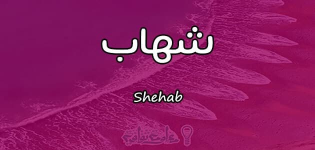 معنى اسم شهاب Shehab وصفات حاملة الاسم