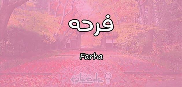 معنى اسم فرحه Farha وصفات حاملة الاسم