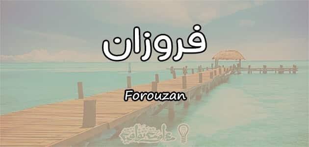 معنى اسم فروزان Forouzan حسب علم النفس