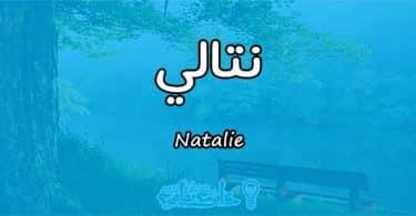 معنى اسم نتالي Natalie وصفات حاملة الاسم