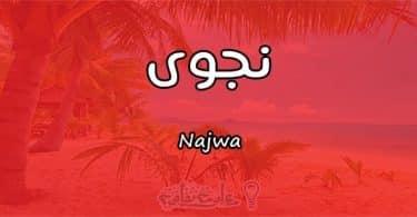 معنى اسم نجوى Najwa وصفات حاملة الاسم