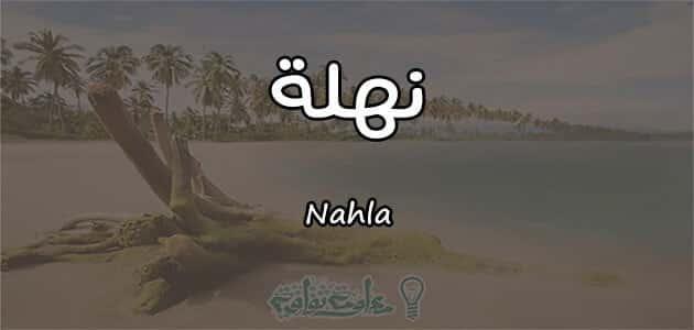 معنى اسم نهلة Nahla حسب علم النفس