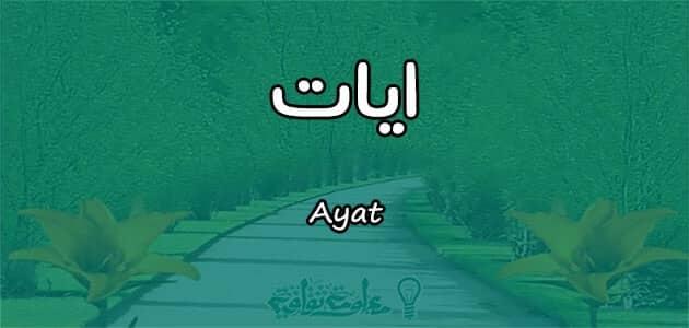 معني اسم ايات Ayat حسب علم النفس