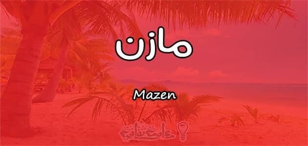 معنى اسم مازن Mazen وصفات حامل الاسم معلومة ثقافية