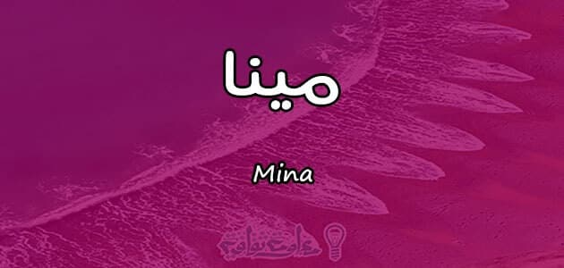 معني اسم مينا Mina وصفات حامل الاسم