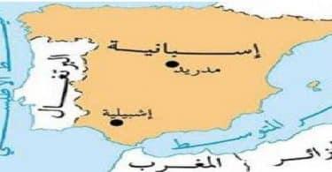 أين تقع بلاد الأندلس وما هي حدودها