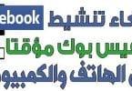 الغاء تنشيط حساب فيس بوك مؤقتًا