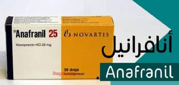 دواء أنافرانيل Anafranil دواعي الاستعمال، الجرعة والسعر