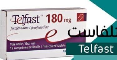 دواء تلفاست Telfast شراب واقراص للبرد والجيوب الانفية
