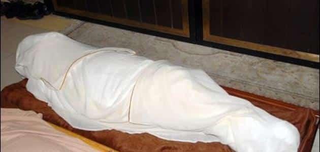 رؤية الميت في المنام وهو حي ويعانق شخص حي معلومة ثقافية